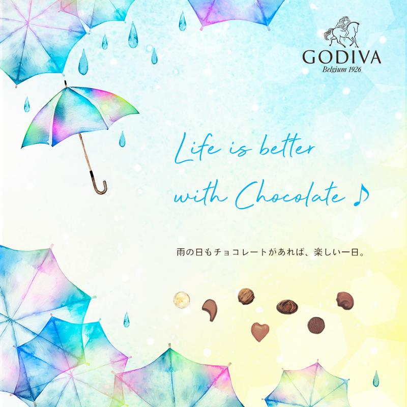 雨の日もチョコレートがあれば、楽しい一日