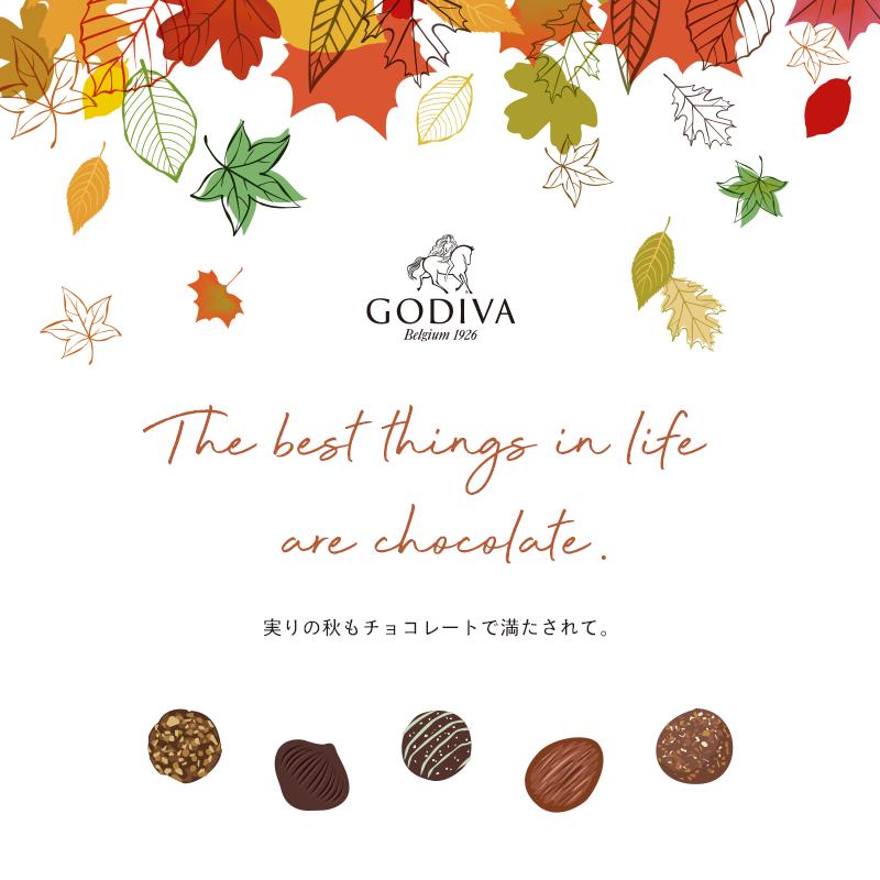 実りの秋もチョコレートで満たされて